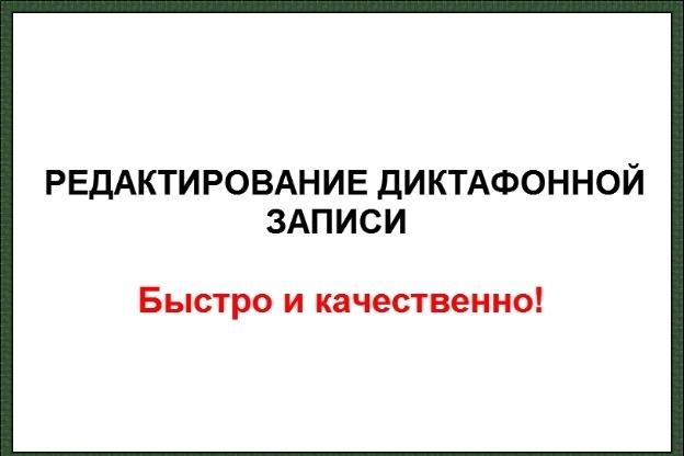 Отредактирую запись на диктофон 1 - kwork.ru