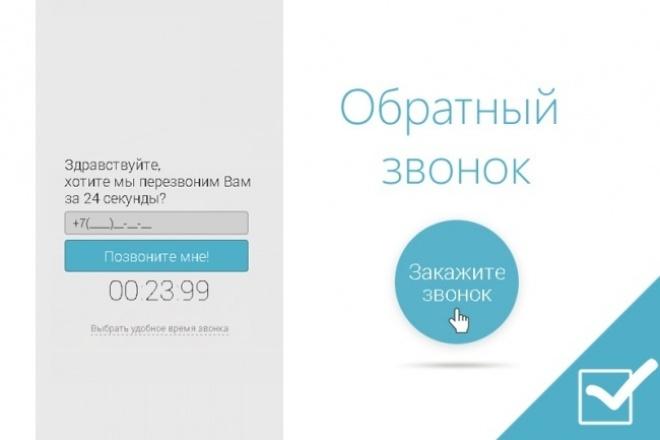 30 минут обратного звонка (callback) 1 - kwork.ru