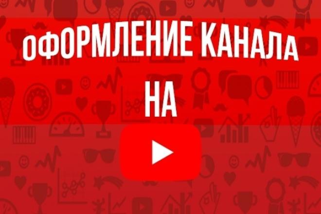 Оформление канала на YoutubeДизайн групп в соцсетях<br>Оформление youtube канала даст очень приятный внешний вид, также придаст уникальность вашему контенту.<br>