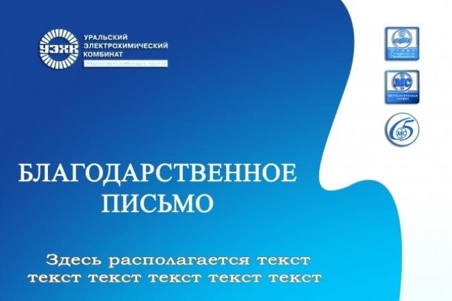 Грамоты, письма, приглашения 1 - kwork.ru