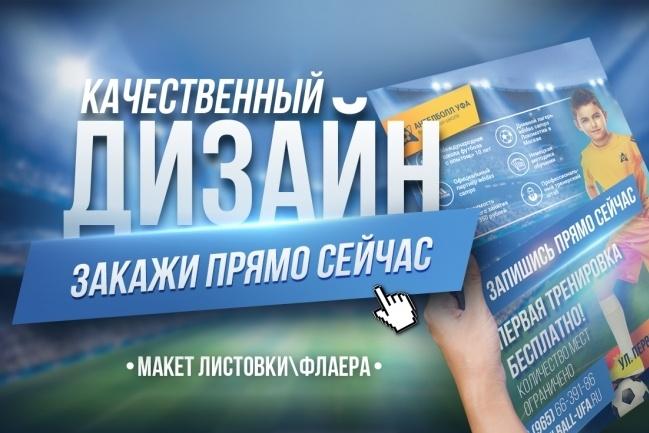 Делаю макеты рекламных листовок , брошюры 30 - kwork.ru