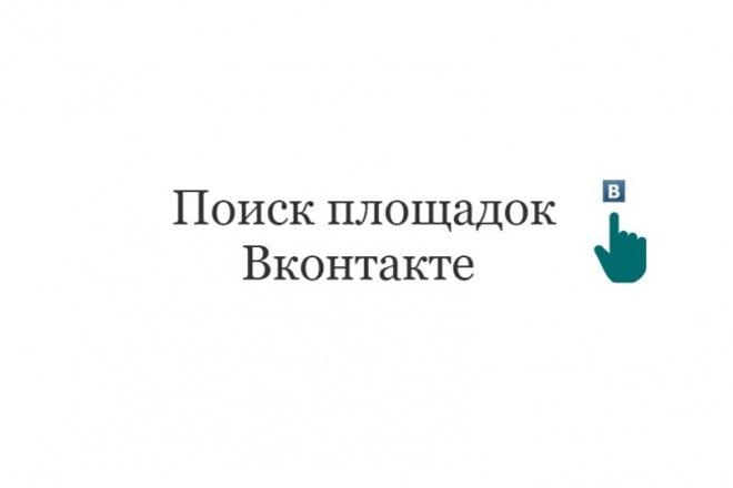 подберу 100 групп Вконтакте по вашей тематике с указанием цены рекламы 1 - kwork.ru