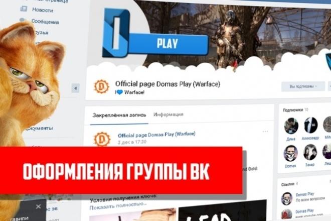 Оформлю сообщество ВконтактеДизайн групп в соцсетях<br>Оформлю ваше сообщество! За 500 руб. я разработаю для вас уникальный полноразмерный аватар или обложку для вашего сообщества вконтакте под ваш фирменный стиль и ваши пожелания, и +10 картинок для поста в подарок. Корректировка 2-й раз платно!<br>