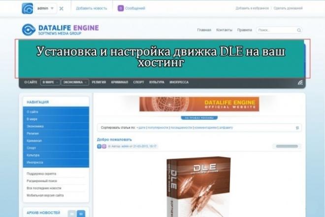 Установлю движок Datalife Engine (DLE) на ваш хостинг и настрою 1 - kwork.ru