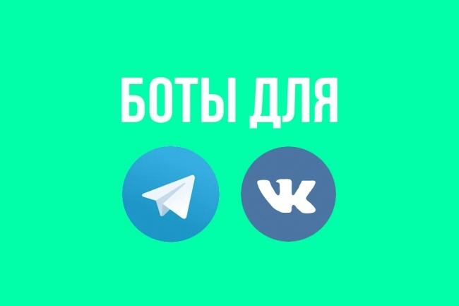 Чат-бот для Вконтакте и TelegramСкрипты<br>Сделаю чат-бота для Вконтакте и Telegram в кратчайшие сроки. Для любых нужд (для вашей страницы, для группы, для бизнеса и др. ).<br>