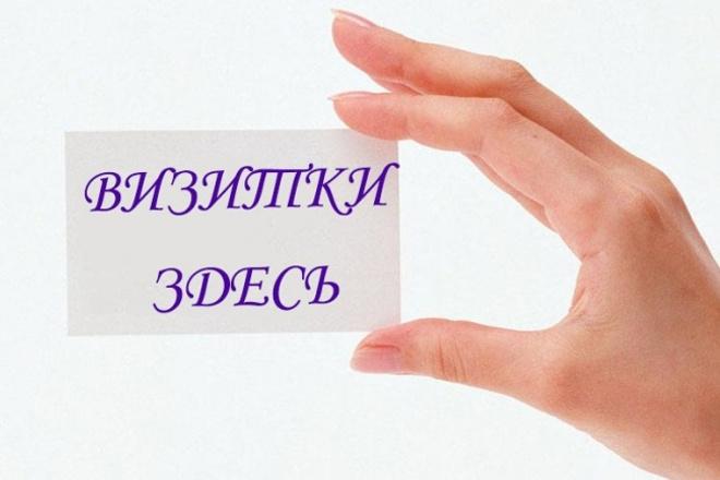 Создам макет визиткиВизитки<br>Разработаю дизайн визитки: односторонняя/двусторонняя (одного человека или компании) горизонтальная/вертикальная (на выбор) размеры 9*5 см /8, 5*5, 5 см<br>