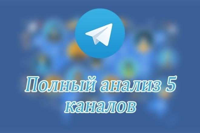 Сделаю полный анализ 5 каналов Телеграм 1 - kwork.ru