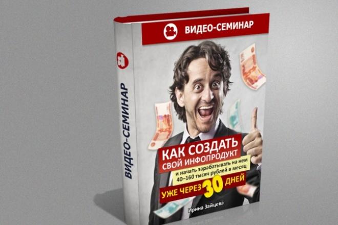 сделаю 3D обложку 7 - kwork.ru