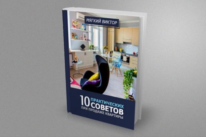 сделаю 3D обложку 1 - kwork.ru