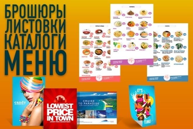 Создам листовки и брошюрыЛистовки и брошюры<br>Создаю красивые, яркие и презентабельные листовки, брошюры. Большой опыт, работаю быстро и качественно, до полного утверждения. Берусь за любую работу - для меня важна практика! Всегда иду навстречу заказчику и даю важные и актуальные советы! Работаю в разных графических редакторах: adobe Photoshop, adobe illustrator. Вы получите<br>