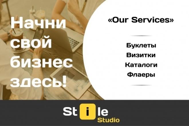 Дизайн и верстка буклетов, флаеров, каталогов 1 - kwork.ru