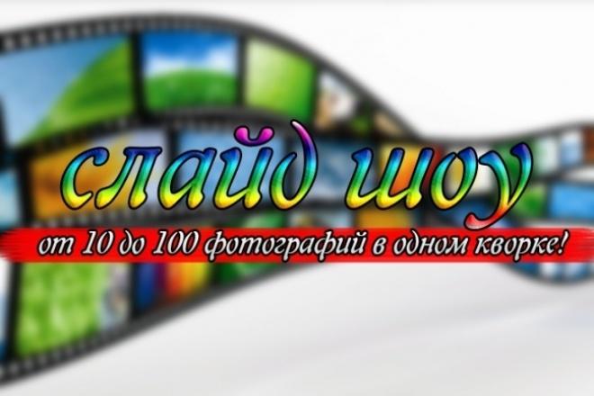 Эффектное слайд-шоуСлайд-шоу<br>Сделаю красивое слайд-шоу с кучей эффектов из 10 до 100 фотографий. Сделанный заказ будет отправлен заказчику в формате MP4 и HDFull качеством!<br>