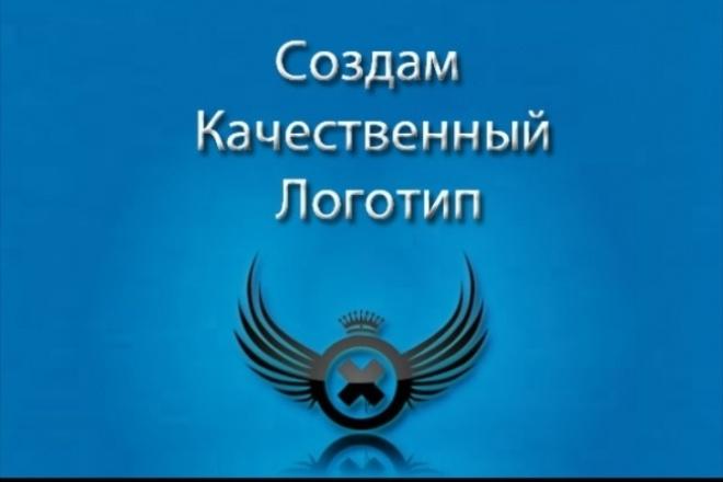 Нарисую логотип по вашему описанию 1 - kwork.ru