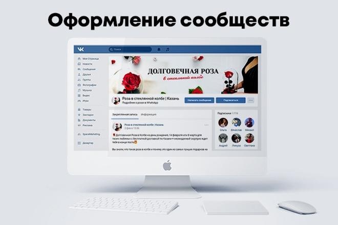 Оформление сообществ вконтакте, facebook, instagramДизайн групп в соцсетях<br>Оформляю сообщества во вконтакте, facebook. Делаю обложки, контент, подключаю бота в подарок. Оформляю аккаунты instagram.<br>