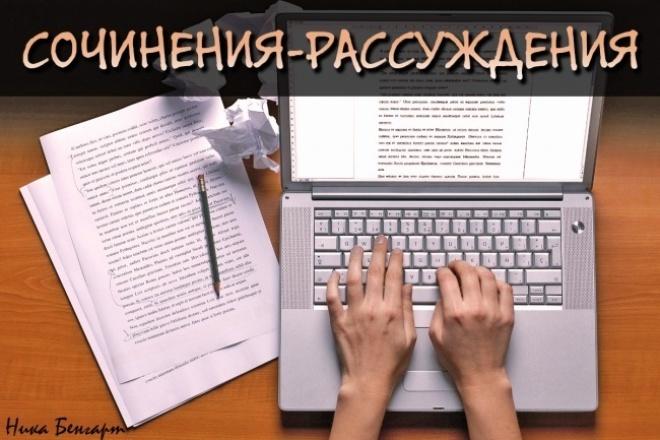 Напишу сочинение-рассуждение, эссе на любую тему 1 - kwork.ru