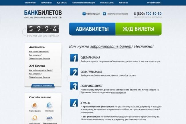 Web-дизайн и редизайн для страниц сайта 1 - kwork.ru
