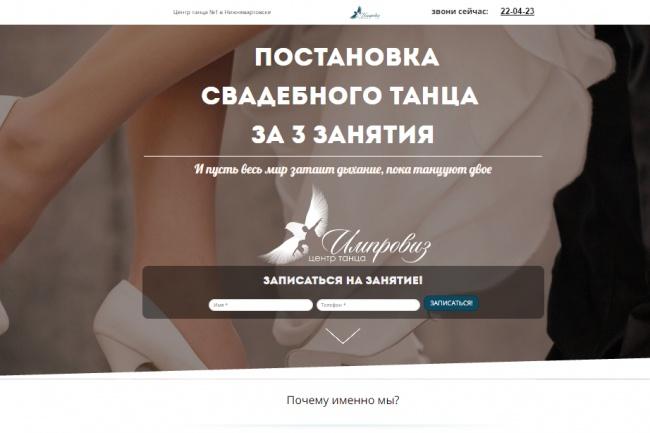 Сделаю продающий сайт-лендинг (одностраничник) 1 - kwork.ru