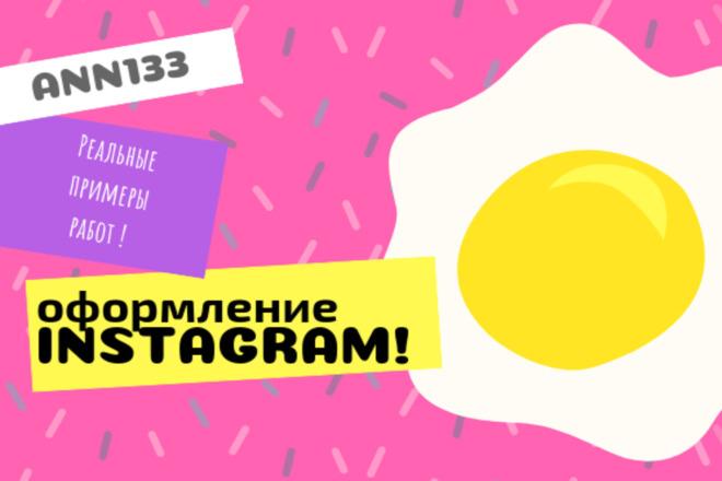 Оформлю инстаграм 1 - kwork.ru