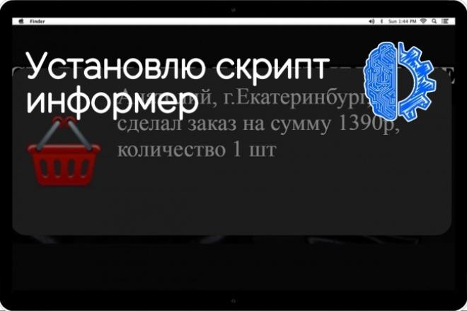 Установлю скрипт информер 1 - kwork.ru
