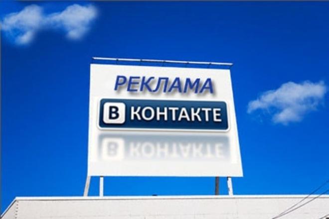 Ваша реклама в 500 группах ВК с предоставлением отчета 1 - kwork.ru