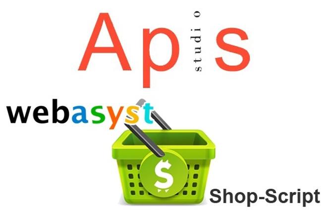 Помощь с Webasyst Shop-Script все версии 1 - kwork.ru