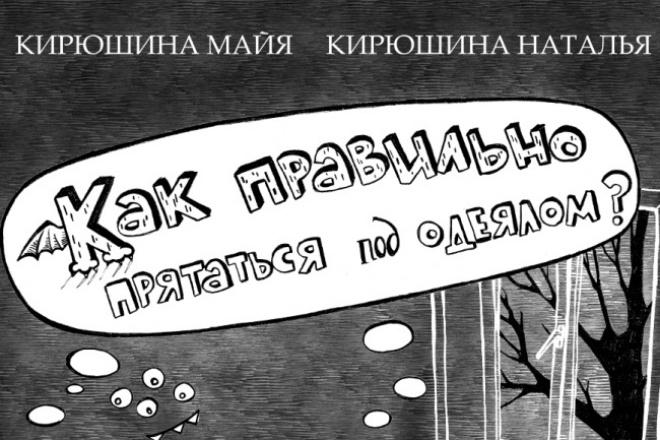 напишу статью по психологии 1 - kwork.ru