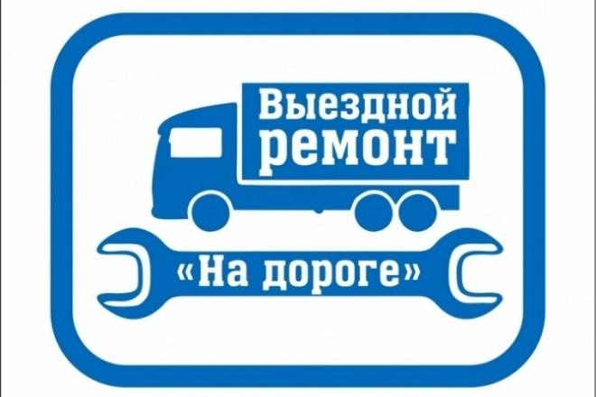 Разработка логотипа в техническом стиле 1 - kwork.ru