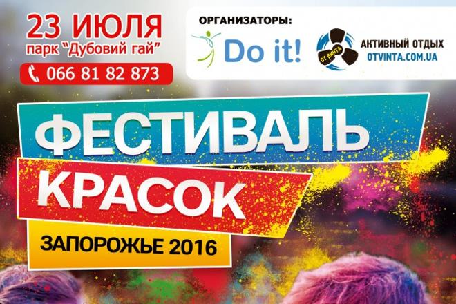 Афиша 1 - kwork.ru