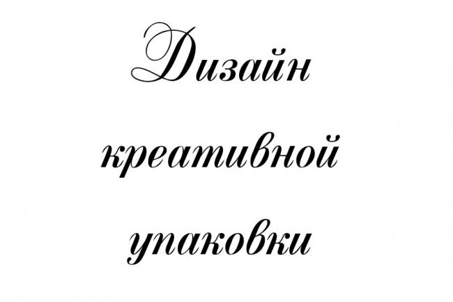 Создам для Вас креативный дизайн упаковки 1 - kwork.ru