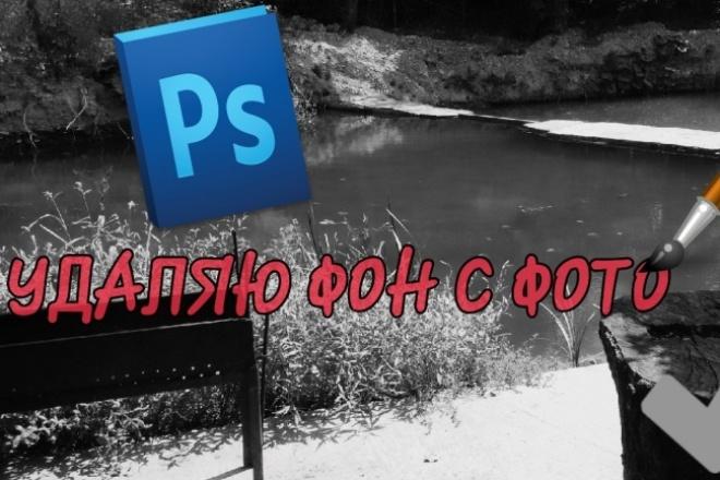 Удалю фон с фотоФотомонтаж<br>Сразу редактирую фотографию ( Вы можете мне написать чтобы я не редактировала фото . Удаляю с фотографии все не нужные предметы.<br>