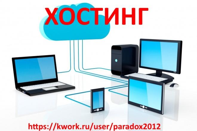 Зарегистрирую и настрою хостингДомены и хостинги<br>Зарегистрирую и настрою для вас популярный, недорогой, надежный хостинг. Вам останется только загрузить на него сайт, или мы можем загрузить на него сайт сами бесплатно! Все мои остальные Кворки, смотрите по ссылке ниже: http://kwork.ru/user/paradox2012<br>