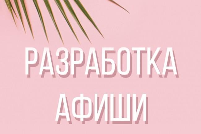 Разработка афиши 1 - kwork.ru