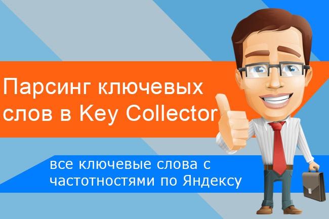 Парсинг ключевых слов через Key Collector (Кей Коллектор) + сбор частотностей 1 - kwork.ru