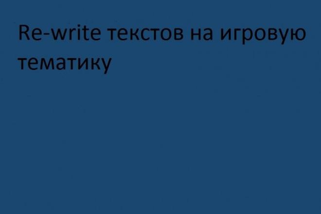 Rewrite текстов на игровую тематику 1 - kwork.ru