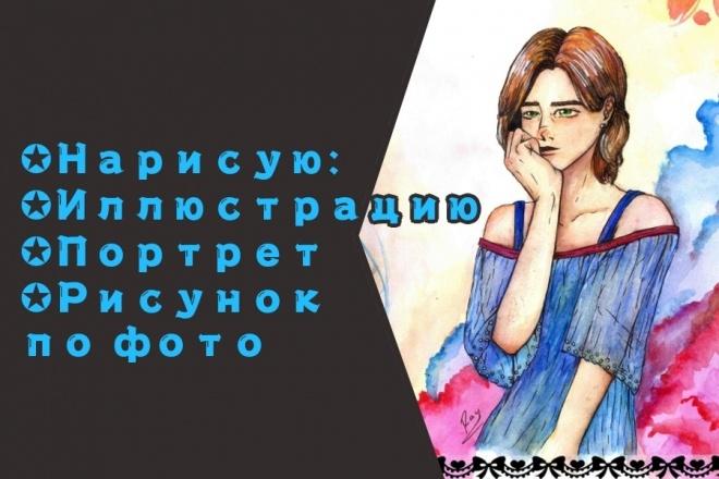 Нарисую персонажа или иллюстрацию 1 - kwork.ru