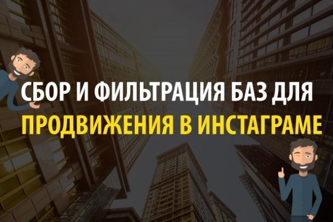 Соберу базу ЦА для продвижения в инстаграме 1 - kwork.ru