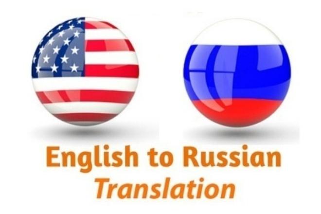 Быстро и качественно переведу текст с английского на русский 1 - kwork.ru