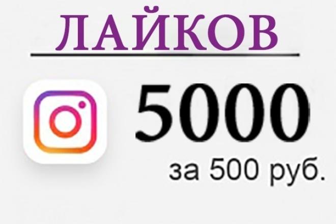 5000 лайков + 500 бонус в InstagramПродвижение в социальных сетях<br>Накрутим 5000 лайков в Instagram + 500 лайков идёт бонус первым 3 заказчикам! Почему стоит заказать данный Кворк у нас: 1 . Опыт с 2015 года, собственный сервис для накрутки 2. Безопасность , ни один клиентский аккаунт не был заблокирован 3. Не требуется пароль от аккаунта, мы не мошенники 4. Цены в разы ниже рыночных (ср.рыночная за 1к лайков = 400 руб.) - 100% настоящие и вечны е - без ботов - без пароля Лайки можно поставить как на 1 фото, так и распределить на фото в аккаунте Instagram.<br>