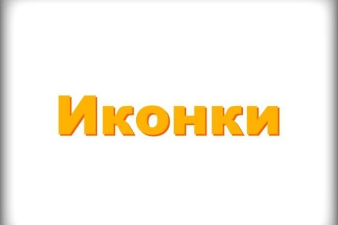Создание оригинальных иконок 1 - kwork.ru