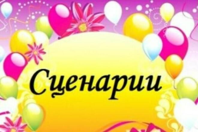 Сценарий квеста, корпартива, детского мероприятия и д. т 1 - kwork.ru