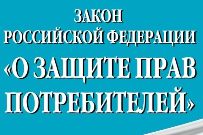 подготовлю для Вас требование потребителя 1 - kwork.ru
