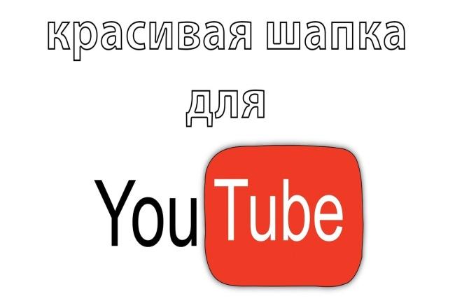 Красивая шапка для вашего youtube канала + исходник pds 1 - kwork.ru