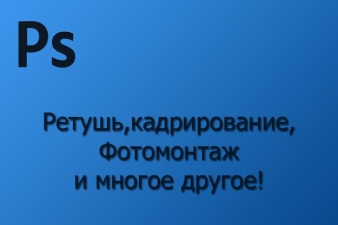 обработаю фото в photoshop'e 1 - kwork.ru