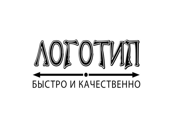 Сделаю логотип с вашими предпочтениями 19 - kwork.ru