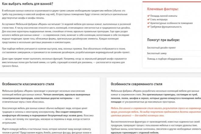 напишу текст, который приведет к вам клиентов 1 - kwork.ru
