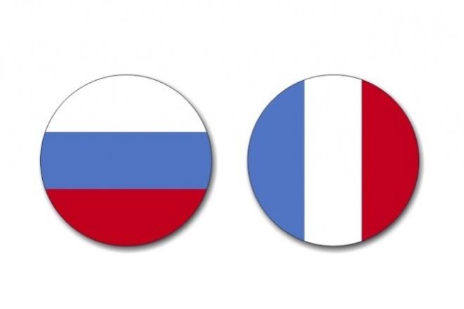 Переведу небольшой текст с французского языка на русский 1 - kwork.ru