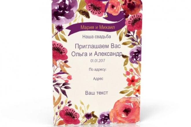 """Разработаю свадебные пригласительные """"Цветы"""" 1 - kwork.ru"""