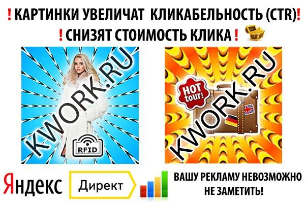 сделаю 5 гипнокартинок для Яндекс-Директа 1 - kwork.ru