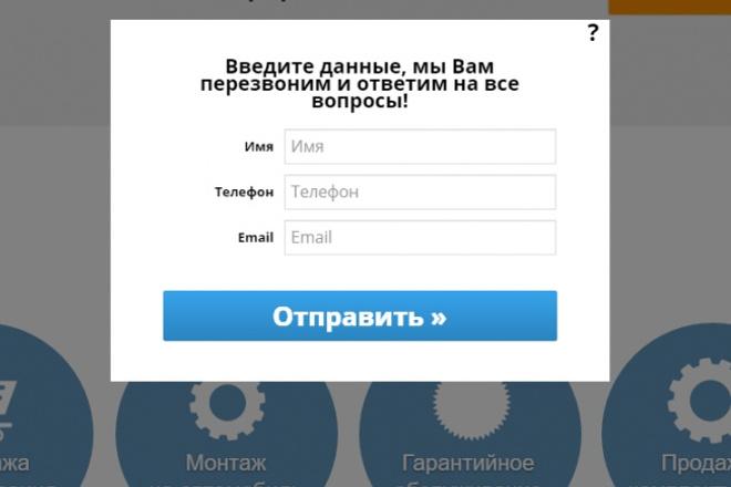 создам форму заказа 1 - kwork.ru