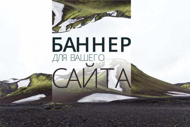 сделаю дизайн баннера для сайта 1 - kwork.ru